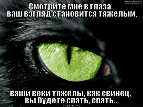 gipnotizyor_1347605996.jpg