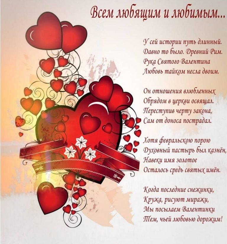 Стих на день всех влюбленных