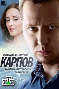 1363967951_karpov.jpg.0b6ef3758e08d6be7c