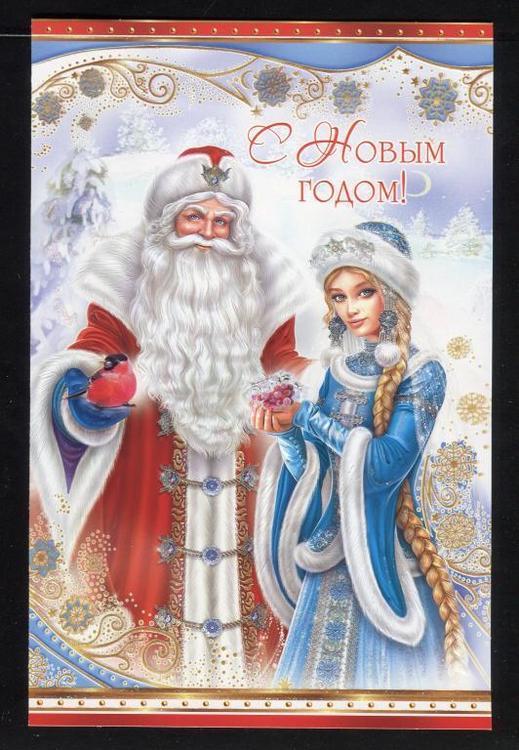 ot_208_otkrytka_novyj_god_ded_moroz_snegurochka.jpg